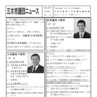 市議団ニュース2016年9月8日号発行