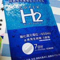 水素水問題!?笑