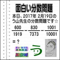 [う山雄一先生の分数][2017年2月19日]算数・数学天才問題【分数470問目】