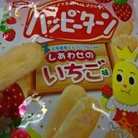 いちご味のハッピーターン