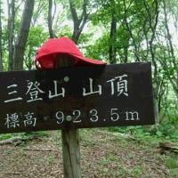 三登山登頂ヽ(^。^)ノ