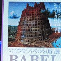 3/30 バベルの塔の絵