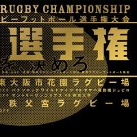 1/21(土) 日本ラグビー選手権大会 準決勝