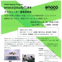 【ご案内】アーティスト・サポート・プログラム enoco [study?] #4 クロストーク