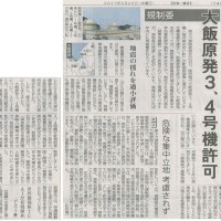 #akahata 大飯原発3・4号機許可/規制委 地震の揺れを過小評価・・・今日の赤旗記事