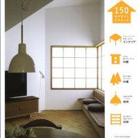 センスを磨く!住宅デザインのルール 150のデザインテクニック