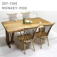 【撮影報告】モンキーポッド 一枚板 ダイニングテーブル を撮影致しました。【DT-734】