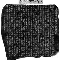 今回は、栃木県烏山町の天保凶荒救済碑の御紹介です