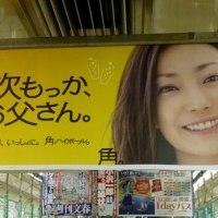 「世界大学ランキング日本版」で福岡市内の6大学がランクイン