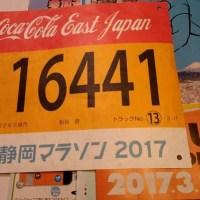 静岡マラソン大会ゼッケンが届く