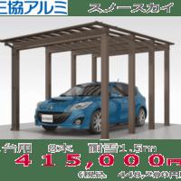 創業10周年記念 カーポート限定セール!