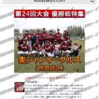ホームページ更新!