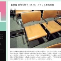「劇場の椅子」という連載があります