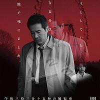 【福山映画祭】中野裕之監督&田口トモロヲさん登壇決定!