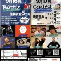 9/16、9/17開催!! 野外ダンス・バトル・コンテスト・ショーケース「Ultumate」