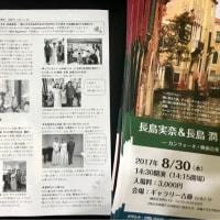 長島実奈&長島 潤 DUO RECITAL Vol.11