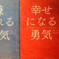 シケタタケシは嫌われる勇気、幸せになる勇気を読んだ!