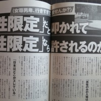 週刊ポストで、「男性限定と女性限定」についてコメント