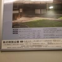 伊達政宗と日本伝統工芸展