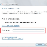 Windows7 が 偽物!