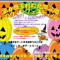 10月イベント出店予定