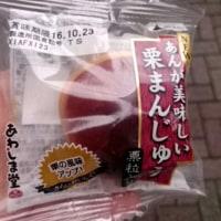 本日(0929)の間食-栗まんじゅう