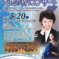 明日は、山形交響楽団 ユアタウンコンサート 村山公演。