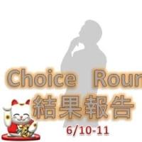 ■6.10-11チョイスRound結果報告