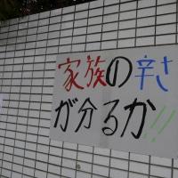 「職場のいじめ・嫌がらせ・パワハラ」まとめシリーズ第84弾(2017年3月分)