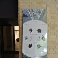 県立美術館とみえ県展。
