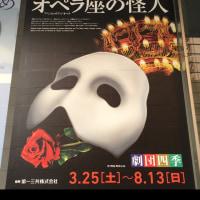 4月1日(土) 「オペラ座の怪人」