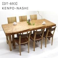 【撮影報告】ケンポナシ一枚板ダイニングテーブルを撮影致しました。