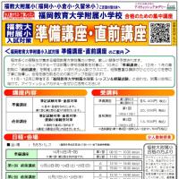 福岡教育大学附属小学校 入試対策「準備講座」「直前講座」開催のお知らせ