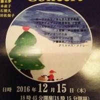フルートカルテット・クリスマスコンサートのお知らせ