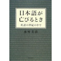水村美苗著 『日本語が亡びるとき』より (2)