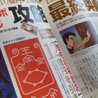 「ロト・ナンバーズ当選倶楽部」1月号 明日5日(月)発売!
