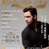 ラミン・ミュージカル・コンサート @オーチャードホール(12月13日)