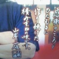 2017・3・26(日)…エースコック㈱「池袋大勝軒 ワンタン入り中華そば」