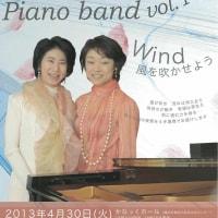 PIano band Vol.14~Wind 風を吹かせよう