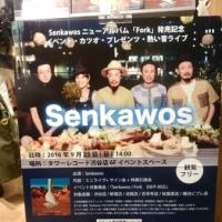 @渋谷タワレコ