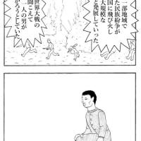 マンガ・四コマ・『救世主くんⅥ』