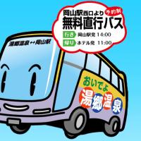 岡山駅からの無料送迎バスがとっても便利です。是非ご利用ください。