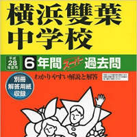中学入試・横浜雙葉中学校