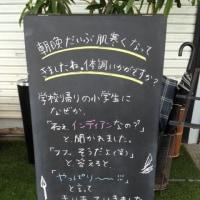 10/5の黒板ボード