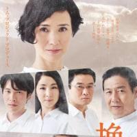 「挽歌」(於:東京芸術劇場)