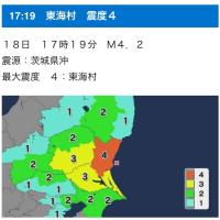今地震がありました。千葉は少し揺れました。