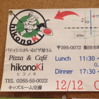 hikonoKiさんオープンします
