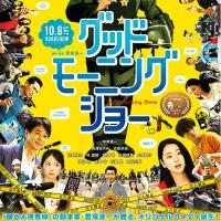 映画「グッドモーニングショー」 日本語字幕版上映のお知らせ