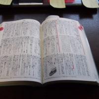 108円の古語辞典