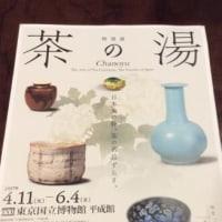 「茶の湯」展